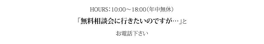 営業時間10:00~18:00